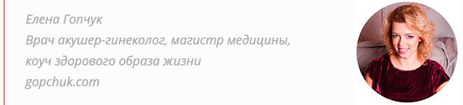 гопчук